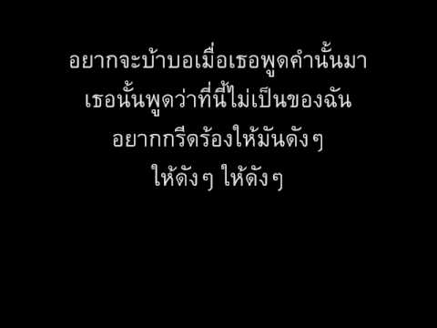4 Minute - Volume Up (Thai version cover) by eedlove