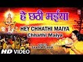 Hey Chhathi Maiya Sharda Sinha Bhojpuri Chhath Songs [Full HD Song] I Chhathi Maiya