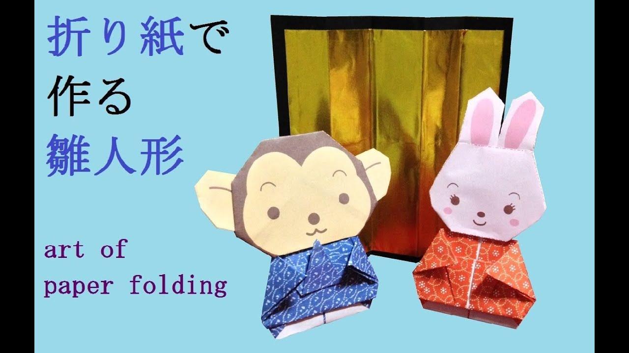 折り紙 お雛様 折り紙 簡単 : 折り紙で雛人形をを作って ...