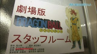 Dragonball Z Battle of Gods Spoilers!!'