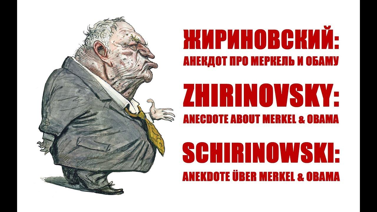 жириновский расказывает анегдос про обаму читать фактором