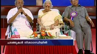 Snehapoorvam ONV :Asianet News Felicitated ONV Kurup : ONV