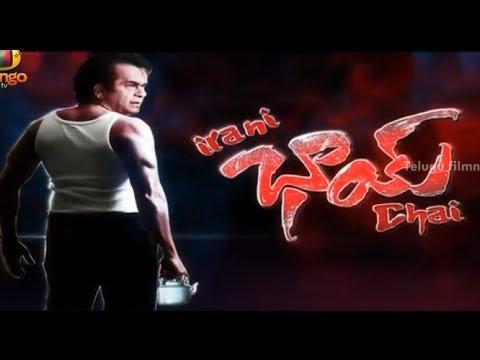 Brahmi's Irani Chai - Nagarjuna's Bhai Movie Spoof - Brahmanandam Special