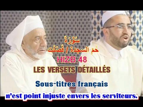 قراءة جماعية للقرآن الكريم بمسجد السنة بتيزنيت مع الترجمة إلى الفرنسية