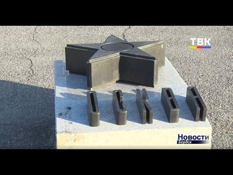 Нашлась буква «М» с бердского Мемориала Славы