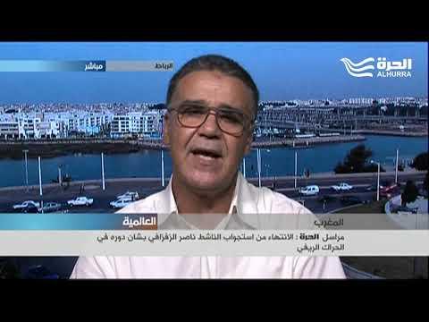 عاجـــل..قناة أمريكية تفجرها مباشرة بخصوص مصير الزفزافي