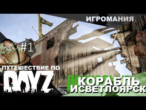 Hình ảnh trong video dayz standalone день 1 коротко о