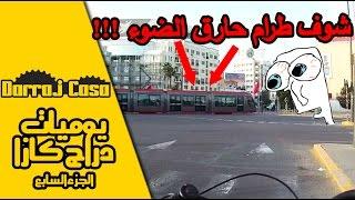 فيديو | يوميات دراج في كازا: طرام حارق الضوء الأحمر و الشرطة في خدمة المواطن | قنوات أخرى