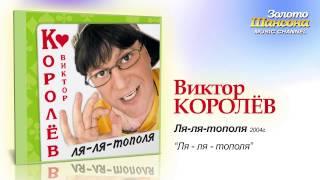 Виктор Королев - Ля ля тополя
