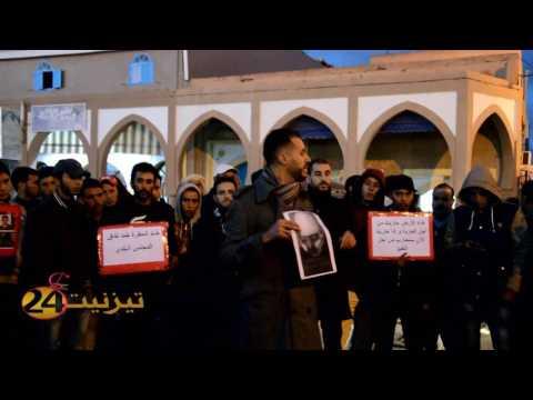 احتجاجات ضد الوضع الصحي بتيزنيت