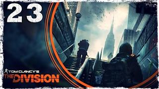 Tom Clancy's The Division. #23: Спасение заложников.