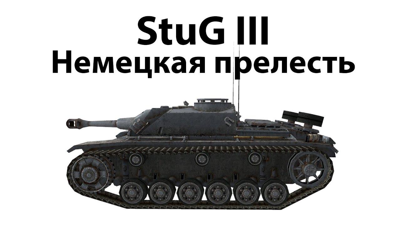 StuG III - Немецкая прелесть