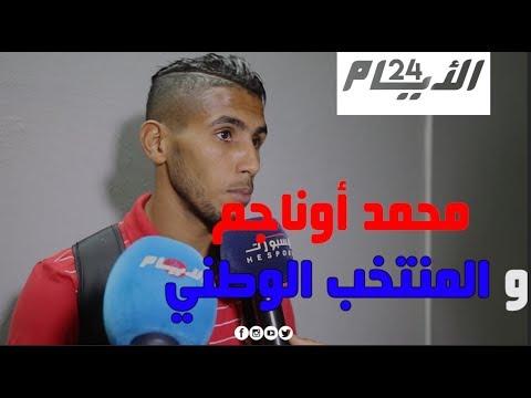 محمد أوناجم يتحدث عن مشاركته الأولى رفقة المنتخب المغربي