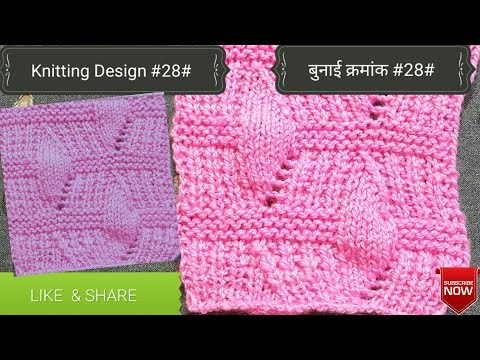 KNITTING DESIGN #28# (HINDI)