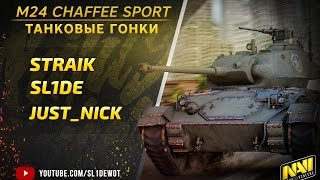 [18+] Танковые гонки на Chaffee Sport с Straik и Just_nick [Na`Vi.SL1DE]