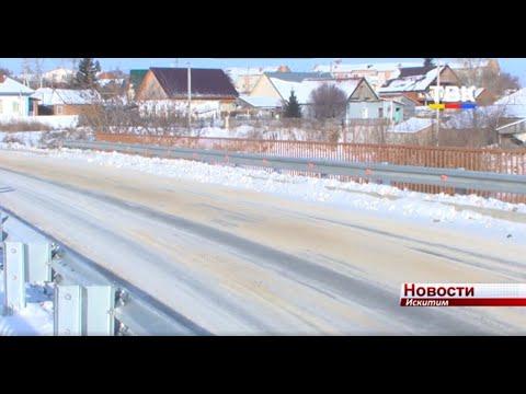 В Шипуновском микрорайоне Искитима завершился ремонт моста