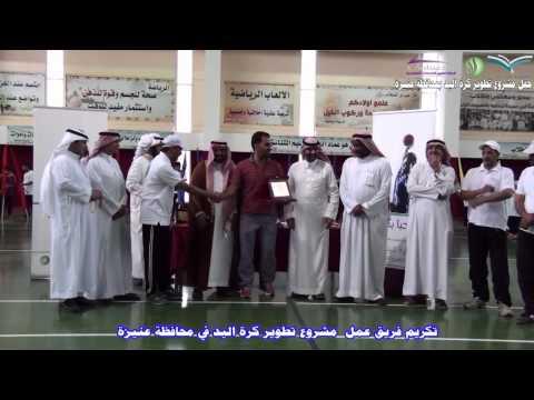 حفل مشروع تطوير كرة اليد في التعليم العام بمحافظة عنيزة
