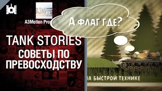 Превосходство: советы - Tank Stories - от A3Motion