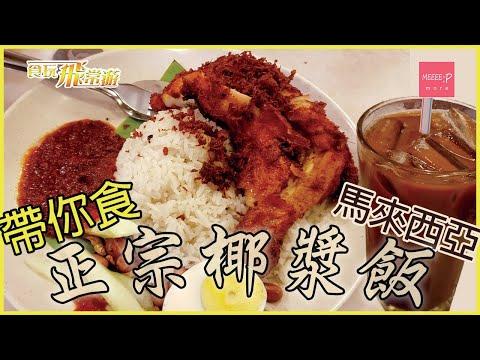 帶你食馬來西亞正宗椰漿飯 - 《食玩飛常遊》