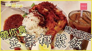 帶你食馬來西亞正宗椰漿飯