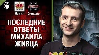 Последние Ответы Михаила Живца - Танконовости №31 - Будь готов!