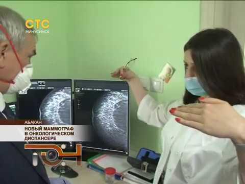 Новый маммограф в онкологическом диспансере