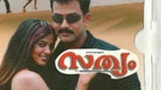 Sathyam 2004 Full Malayalam Movie I Prithviraj Sukumaran