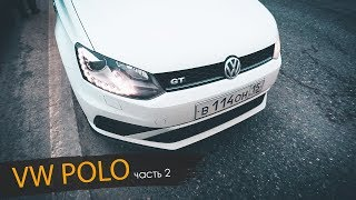 VW Polo GT: Злой чип Stage1 от K8 Strasse +45 лс.  Замеры + гонка против BMW 220i 184 л.с. Жорик Ревазов.