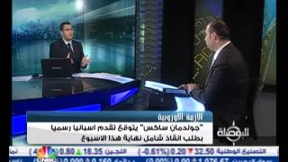 Karim Nakhle on CNBC AL Bowslah, Germany's court Eurozone's permanent financial rescue fund