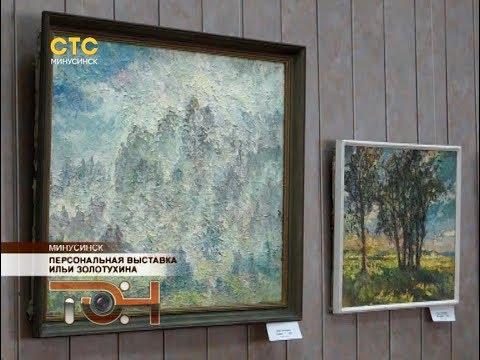 Персональная выставка Ильи Золотухина