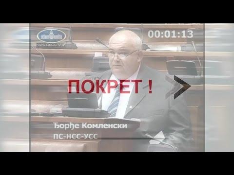 Ђорђе Комленски: Амандман опозиције нема смисла (ЕПС)