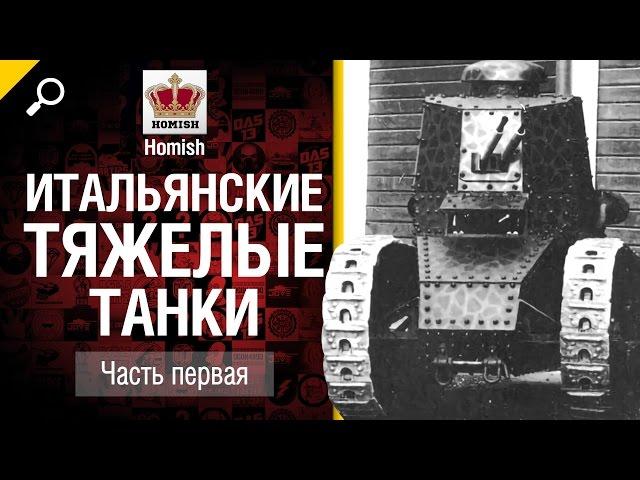 Итальянские Тяжелые Танки - Часть 1 - Будь готов! - от Homish [World of Tanks]