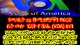 VOA Apr.3.2014, የመጋቢት 25 የኮሚቴዎቻችን የፍርድ ቤት ውሎ  ሂደት የ ቨኦኤ (VOA) ዘገባ