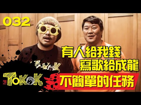 [Namewee Tokok] 032 Jackie Chan 成龍不簡單的任務 09-04-2014
