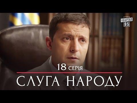 Сериал Слуга Народа - 18 серия   Премьера комедии 2015