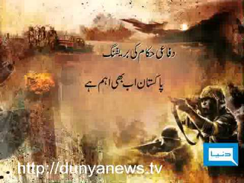 Dunya TV-20-05-2001-Defence Authority Briefing