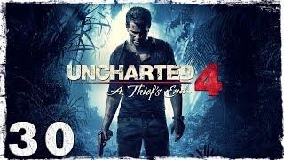 [PS4] Uncharted 4. #30: Прорыв с пулеметом.