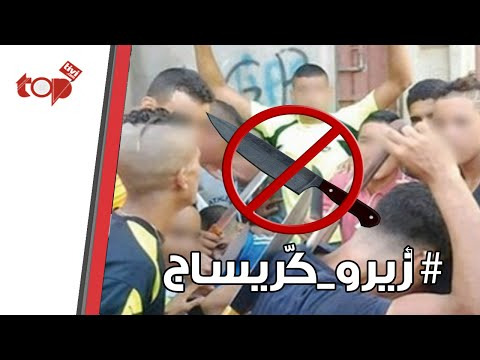 مواطنون مغاربة تعرضوا للكريساج