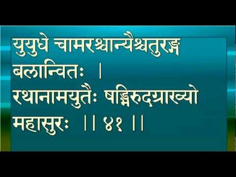 Durga saptashati Second adhyaya