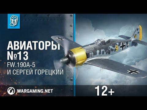 Fw.190A-5 и Сергей Горецкий.