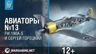 Авиаторы. Fw.109A-5 и Сергей Горецкий.