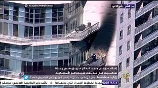 بالفيديو.. اندلاع حريق في وحدة سكنية بمدينة شيكاغو الأمريكية   |   قنوات أخرى