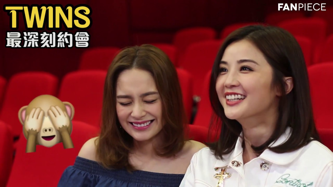 【Twins 專訪第二集 — 最深刻約會 x 新歌】