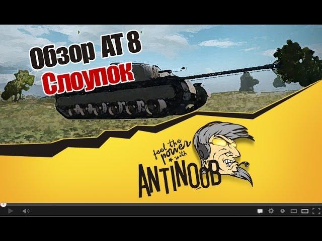 Обзор ПТ АТ 8 от AnTiNooB