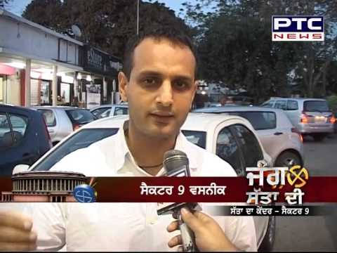 Satta Da Kendar Sector 9  | Chandigarh Sunday Special  | PTC News  | Part 03