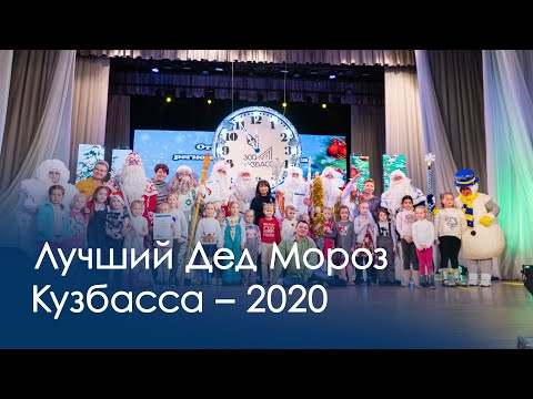 «Лучший Дед Мороз Кузбасса – 2020»