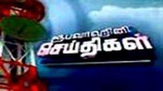 Rupavahini Tamil News Sri Lanka - 17th January 2014