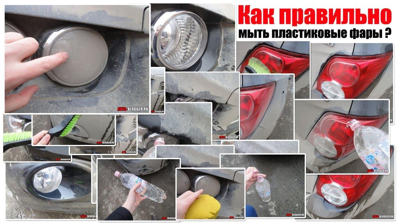 Чем почистить фары снаружи в домашних условиях 126