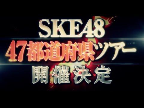 SKE48 全国ツアー開催のお知らせ