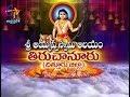Sri Ayyappa Swami Temple | Tiruchanuru | Teerthayatra | 22nd November 2017 | Full Episode | ETV AP
